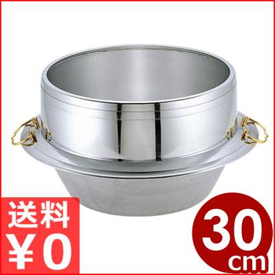 キング アルミ大釜 かん付 30cm/煮炊き釜