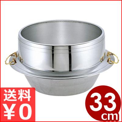 キング アルミ大釜 かん付 33cm 煮炊き釜
