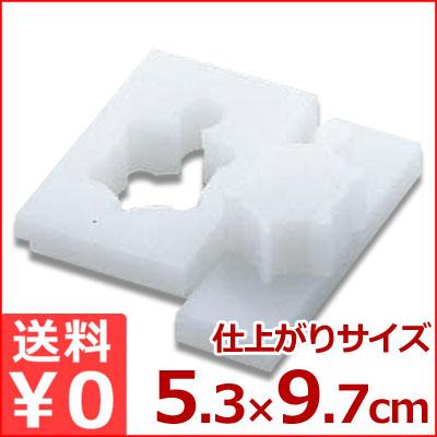山県 PC押し型 亀 プラスチック製 業務用ごはん押し型 メーカー取寄品