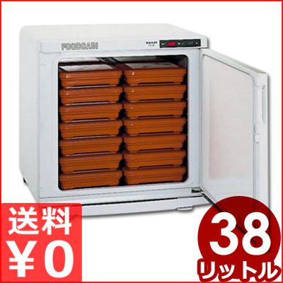 タイジ 温蔵庫 FC-28 38L(弁当箱28個保温)