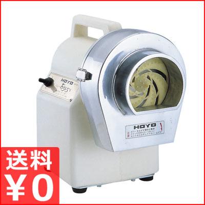 電動 ニューオロシら~く MOL-40/業務用電動野菜すりおろし機 メーカー取寄品