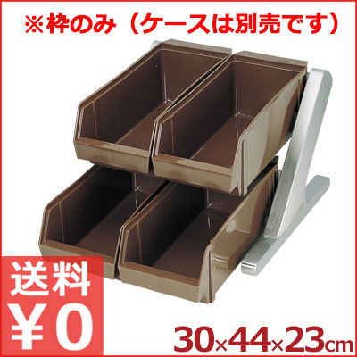 DX オーガナイザー(カトラリーボックス)用フレーム 2段2列用