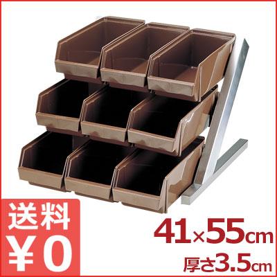 DXオーガナイザー 3段×3列 ブラウン カトラリーボックス 店舗用カトラリー収納 メーカー取寄品
