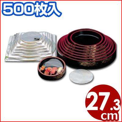 OKシート 3人寿司桶用 OP-03 273mm(500枚セット) 寿司桶敷き紙