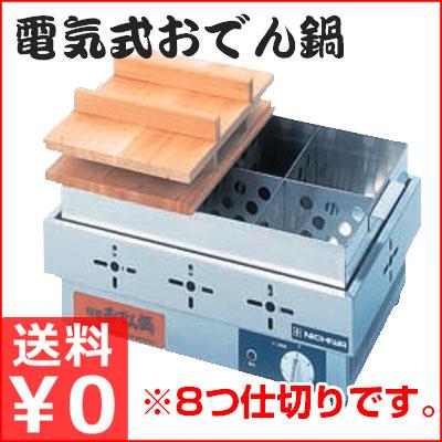 ニチワ 電気おでん鍋 54×36×高さ18cm EOK-8 8仕切つき