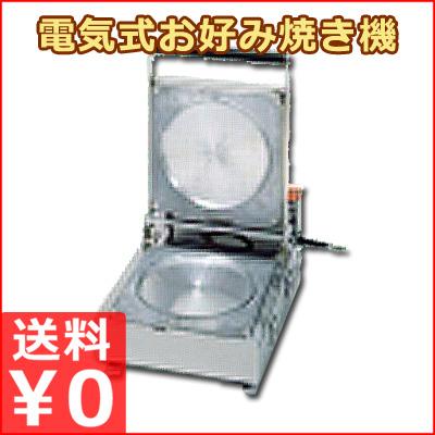 電気式お好み焼き機 17cm シングル(1連)タイプ OK-1/業務用 メーカー取寄品
