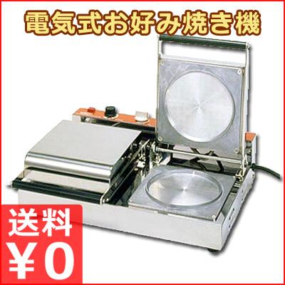 電気式お好み焼き機 17cm ダブル(2連)タイプ OK-2/業務用 メーカー取寄品
