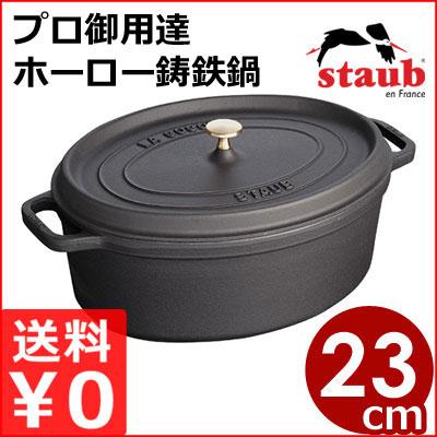 ストウブ ピコココットオーバル ブラック 23cm IH対応/フランス製鋳鉄ホーロー鍋 メーカー取寄品