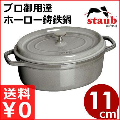 ストウブ ピコココットオーバル グレー 11cm IH対応/フランス製鋳鉄ホーロー鍋 メーカー取寄品