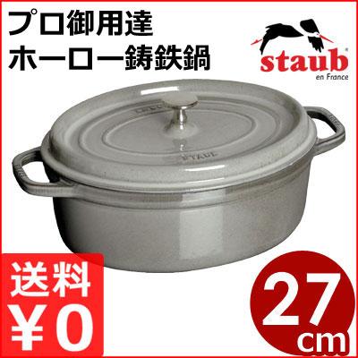 ストウブ ピコココットオーバル グレー 27cm IH対応/フランス製鋳鉄ホーロー鍋 メーカー取寄品