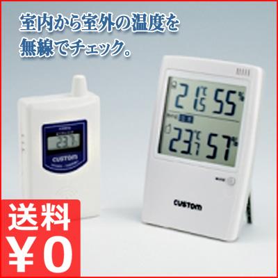 カスタム 無線式温湿度モニター HI-01RF/測定温度-20~60℃ 測定湿度20~90% メーカー取寄品