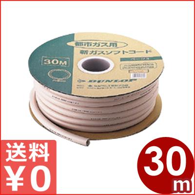 ガスホース 都市ガス用 Φ9.5mm 30m巻/ガスチューブ