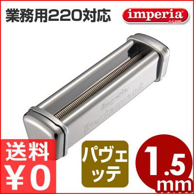 インペリア パスタマシーン RMN-220/R-220専用カッター 平麺 RT-1 1.5mm パヴェッテ/製麺カッター 替刃