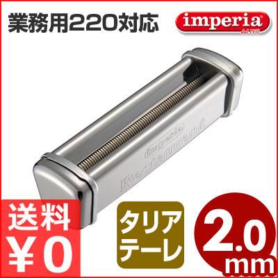 インペリア パスタマシーン RMN-220/R-220専用カッター 平麺 RT-2 2mm タリアテーレ/製麺カッター 替刃