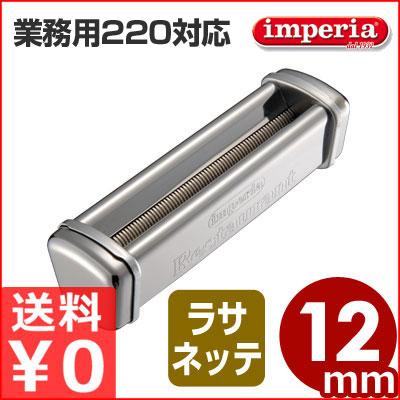 インペリア パスタマシーン RMN-220/R-220専用カッター 平麺 RT-5 12mm ラサネッテ/製麺カッター 替刃