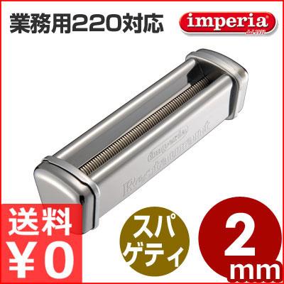 インペリア パスタマシーン RMN-220/R-220専用カッター 丸麺 2mm スパゲティー/製麺カッター 替刃