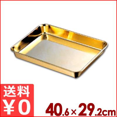 ステンレス浅型角バット 金メッキ仕上げ 40.6×29.2cm