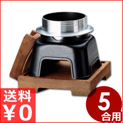 大釜かまどセット 5合炊き用 M11-002/内面フッ素樹脂コーティング メーカー取寄品