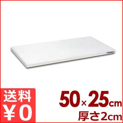 業務用まな板 ポリエチレン「かるがる」まな板 SD 500×250×20mm カラーライン入りカッティングボード メーカー取寄品