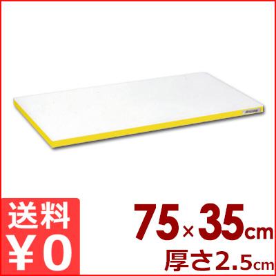 業務用 ポリエチレン「かるがる」まな板 SD750×350×25 小口イエローライン入り カッティングボード メーカー取寄品
