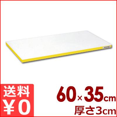 業務用 ポリエチレン「かるがる」まな板 HD600×350×30 小口イエローライン入り/カッティングボード メーカー取寄品