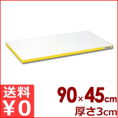 業務用 ポリエチレン「かるがる」まな板 SD900×450×30 小口イエローライン入り/カッティングボード メーカー取寄品