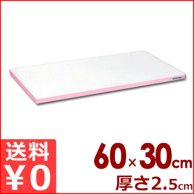 業務用 ポリエチレン「かるがる」まな板 SD600×300×25 小口ピンクライン入り/カッティングボード メーカー取寄品