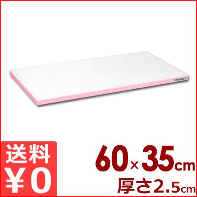 業務用 ポリエチレン「かるがる」まな板 SD600×350×25 小口ピンクライン入り/カッティングボード メーカー取寄品