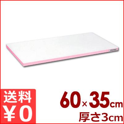 業務用 ポリエチレン「かるがる」まな板 HD600×350×30 小口ピンクライン入り/カッティングボード メーカー取寄品