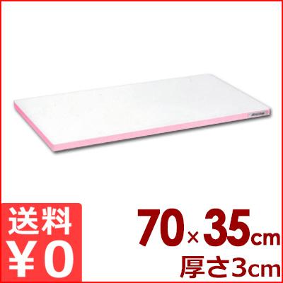 業務用 ポリエチレン「かるがる」まな板 HD700×350×30 小口ピンクライン入り/カッティングボード メーカー取寄品