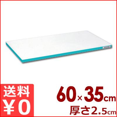 業務用 ポリエチレン「かるがる」まな板 SD600×350×25 小口グリーンライン入り/カッティングボード メーカー取寄品