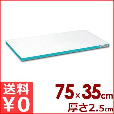 業務用 ポリエチレン「かるがる」まな板 SD750×350×25 小口グリーンライン入り/カッティングボード メーカー取寄品