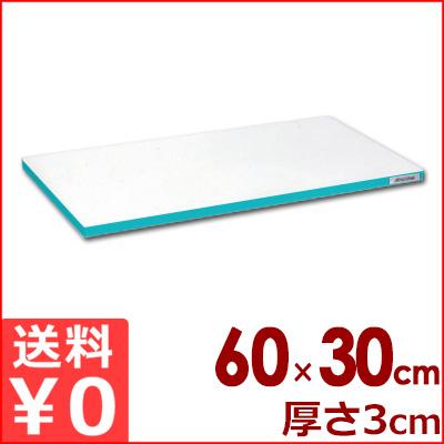 業務用 ポリエチレン「かるがる」まな板 HD600×300×30 小口グリーンライン入り/カッティングボード メーカー取寄品
