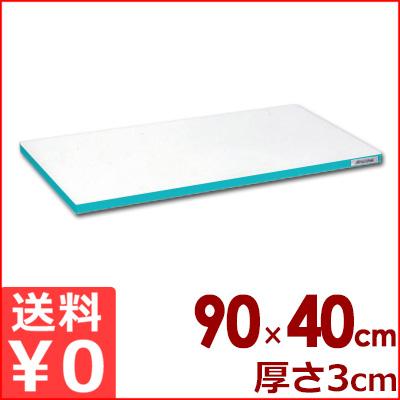 業務用 ポリエチレン「かるがる」まな板 SD900×400×30 小口グリーンライン入り/カッティングボード メーカー取寄品