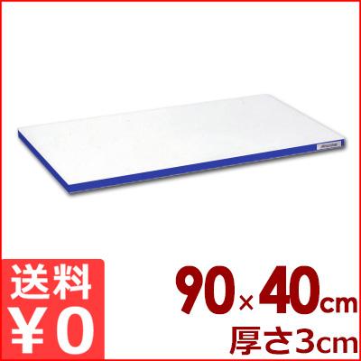 業務用 ポリエチレン「かるがる」まな板 SD900×400×30 小口ブルーライン入り/カッティングボード メーカー取寄品