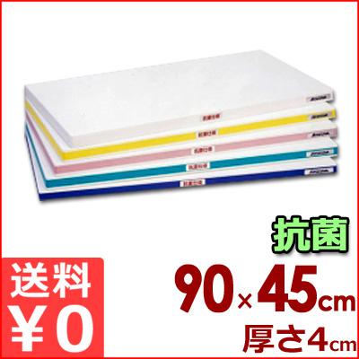 業務用まな板 抗菌ポリエチレン「かるがる」まな板 HDK 900×450×40mm/カラーライン入りカッティングボード メーカー取寄品