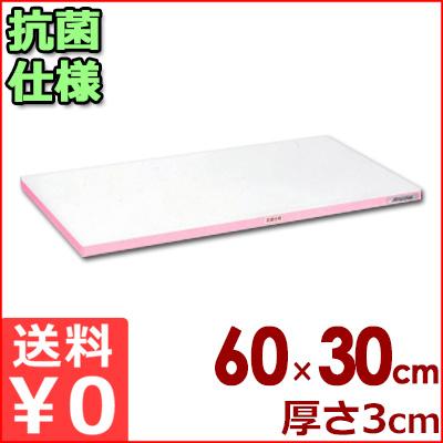 業務用 抗菌ポリエチレン「かるがる」まな板 HDK600×300×30 小口ピンクライン入り/カッティングボード メーカー取寄品