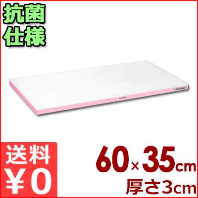 業務用 抗菌ポリエチレン「かるがる」まな板 HDK600×350×30 小口ピンクライン入り/カッティングボード メーカー取寄品
