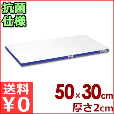 業務用 抗菌ポリエチレン「かるがる」まな板 SDK500×300×20 小口ブルーライン入り/カッティングボード メーカー取寄品