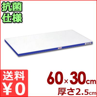 業務用 抗菌ポリエチレン「かるがる」まな板 SDK600×300×25 小口ブルーライン入り/カッティングボード メーカー取寄品