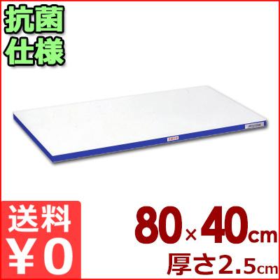 業務用 抗菌ポリエチレン「かるがる」まな板 SDK800×400×25 小口ブルーライン入り/カッティングボード メーカー取寄品