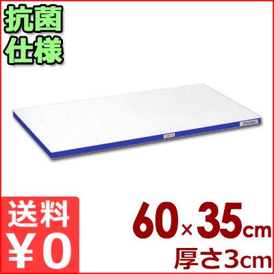 業務用 抗菌ポリエチレン「かるがる」まな板 HDK600×350×30 小口ブルーライン入り/カッティングボード メーカー取寄品