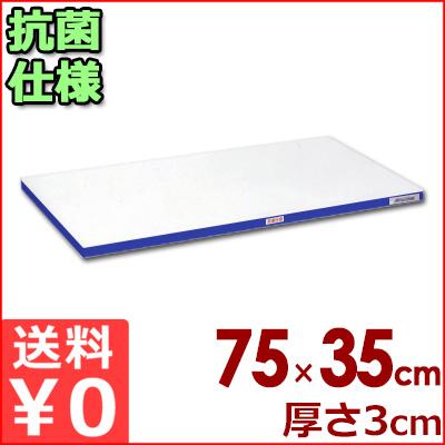業務用 抗菌ポリエチレン「かるがる」まな板 HDK750×350×30 小口ブルーライン入り/カッティングボード メーカー取寄品