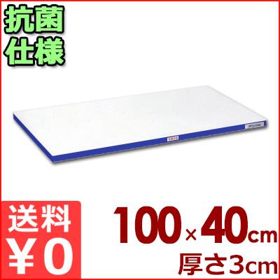 業務用 抗菌ポリエチレン「かるがる」まな板 SDK1000×400×30 小口ブルーライン入り/カッティングボード メーカー取寄品