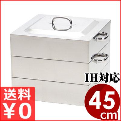 桃印 電磁業務用角蒸し器 2段 45cm IH対応/ステンレス製 業務用蒸し器 メーカー取寄品