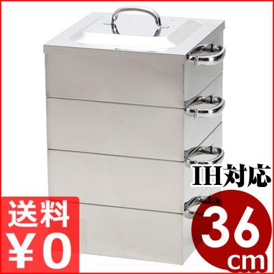 桃印 電磁業務用角蒸し器 3段 36cm IH対応/ステンレス製 業務用蒸し器 メーカー取寄品