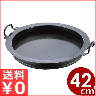 山田工業所 鉄製餃子鍋 42cm