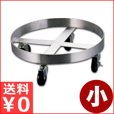円型台車 ギャベジカンドーリー 小 400mm/寸胴鍋用台車 円筒容器用台車