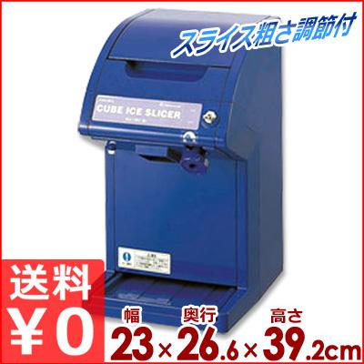 電動式キューブアイススライサー HC-18C青 角氷用/業務用電動かき氷機
