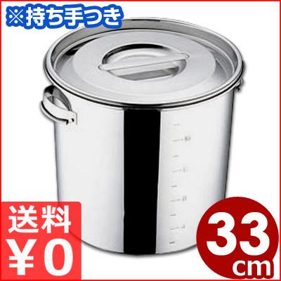 UK ステンレスキッチンポット 目盛り付き 円筒形深型 33cm 持ち手付き/調味料容器 ソース入れ メーカー取寄品